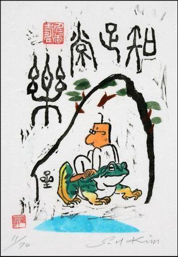 15 김성환-개구리-s-f.jpg
