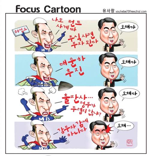 포커스 만평(오해다).jpg