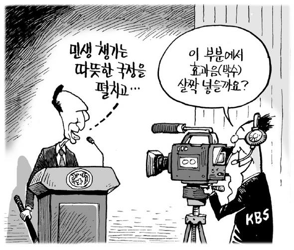한겨레만평 2009년 1월 2일자.jpg