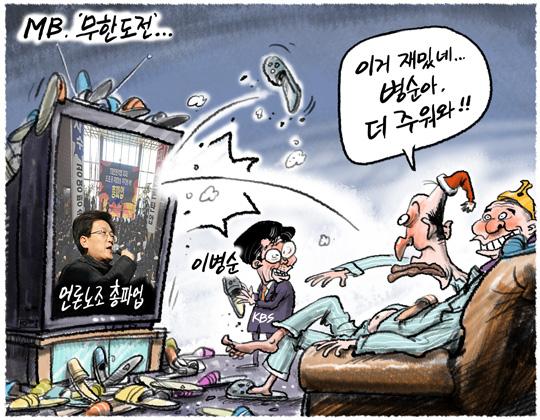 손문상의 프레시안 만평-8(MB씨의 무모한도전).jpg
