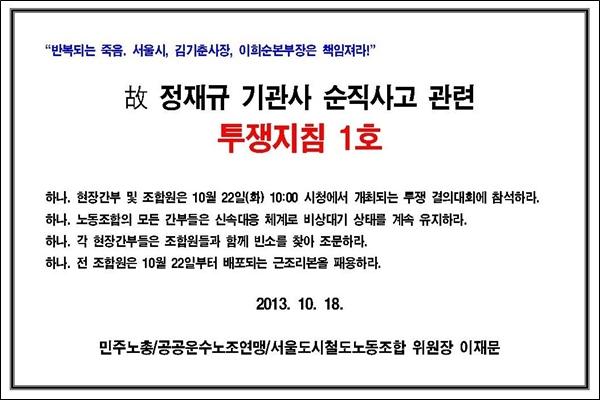 서울도시철도투쟁지침.jpg
