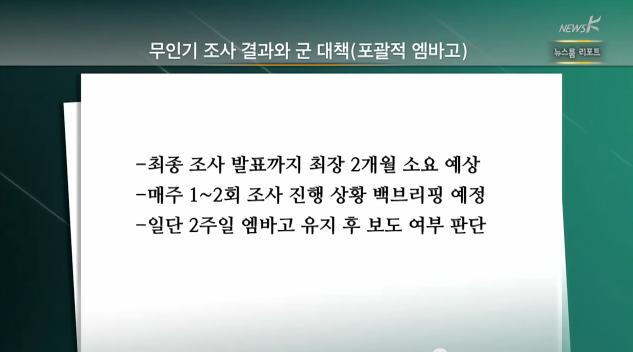 무인기 엠바고 4월 14일 뉴스K 6.PNG