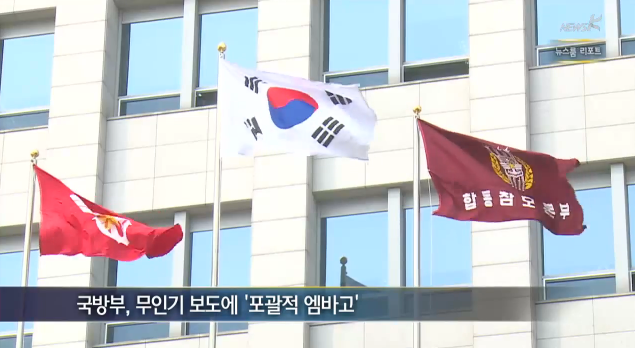 무인기 엠바고 4월 14일 뉴스K 3.PNG