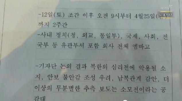 무인기 엠바고 4월 14일 뉴스K 5.PNG