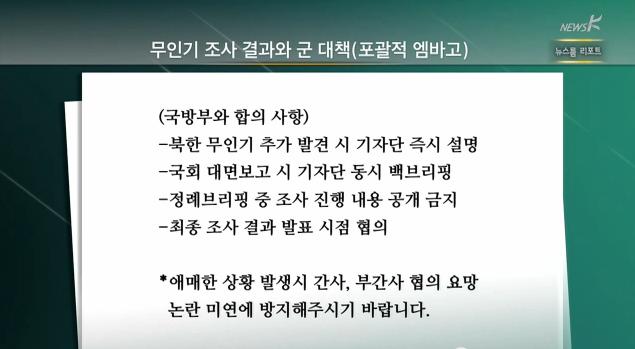 무인기 엠바고 4월 14일 뉴스K 7.PNG