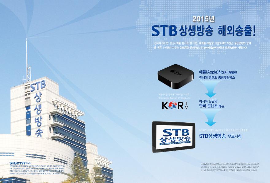 증산도_-STB_상생방송-해외송출-6.jpg